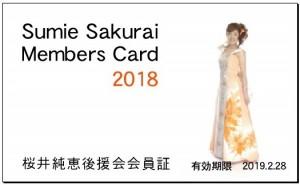 2018年会員証表