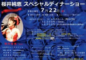 桜井純恵スペシャルディナーショー2018フライヤー