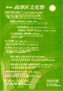 171014高津区文化祭1