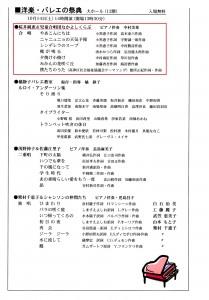 171014高津区文化祭2