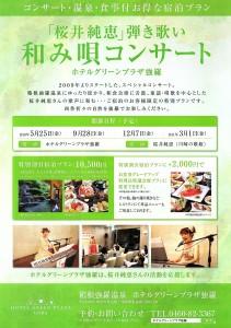 2018年度和み唄コンサート