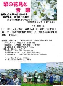 180414梨の花見と音楽