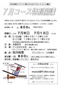2018年 7月コースチラシ(外部向け)