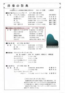 高津区文化祭2