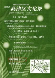 高津区文化祭1