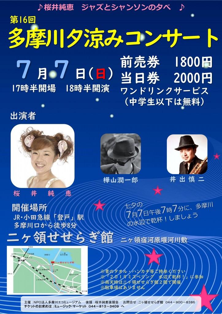 190707第16回多摩川夕涼みコンサートMM