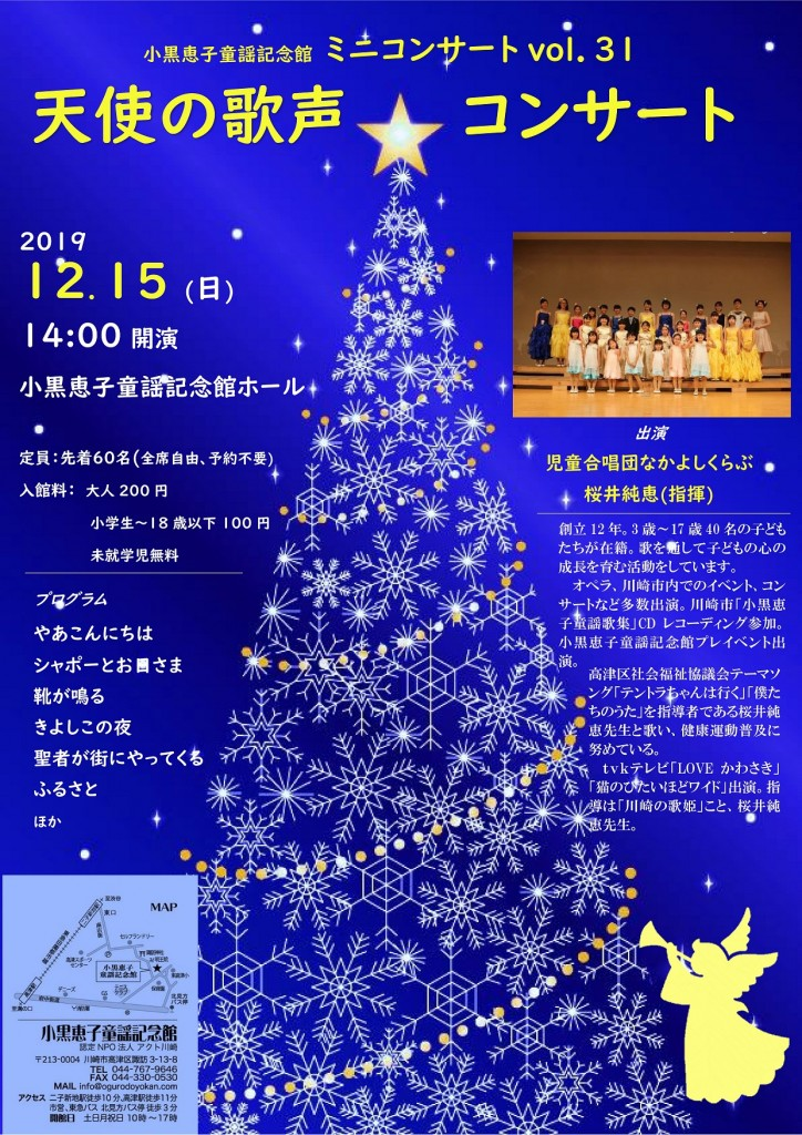 191215天使の歌声コンサート