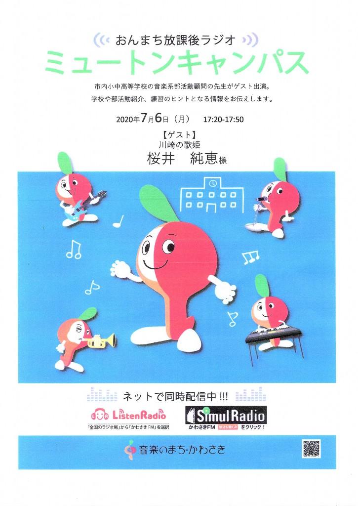 200706かわさきFM