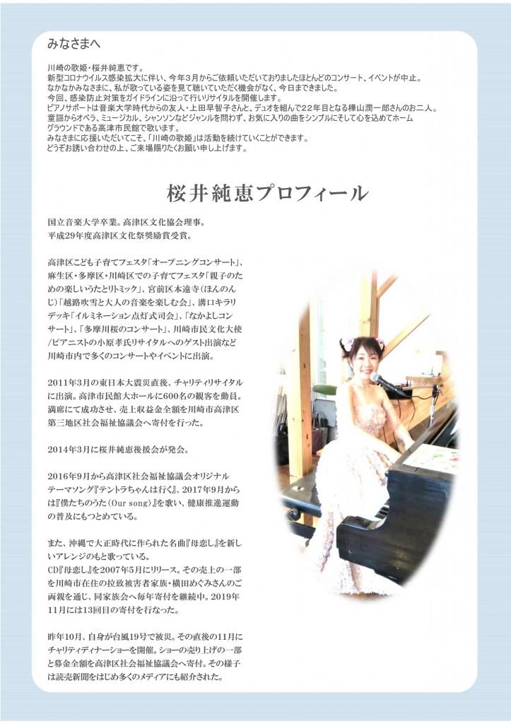 201101桜井純恵リサイタルチラシ うら