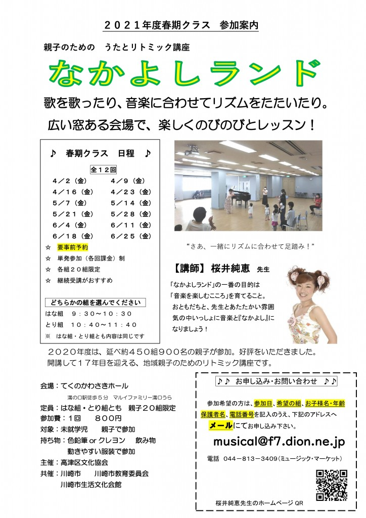 なかよしランドチラシ2021春期(写真カラー)